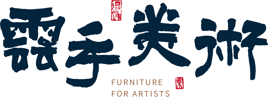 雲手美術 YUNSHOU Furniture for Artists